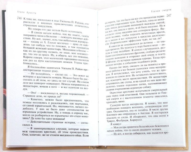 Иллюстрация 1 из 10 для Свидетель обвинения - Агата Кристи | Лабиринт - книги. Источник: Лабиринт