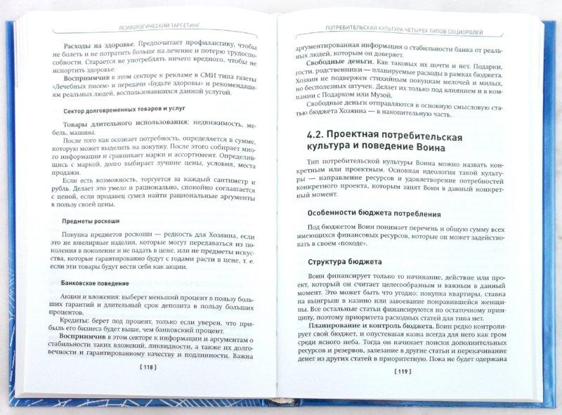 Иллюстрация 1 из 17 для Психологический таргетинг для продаж в Интернет - Шурыгина, Филиппов | Лабиринт - книги. Источник: Лабиринт