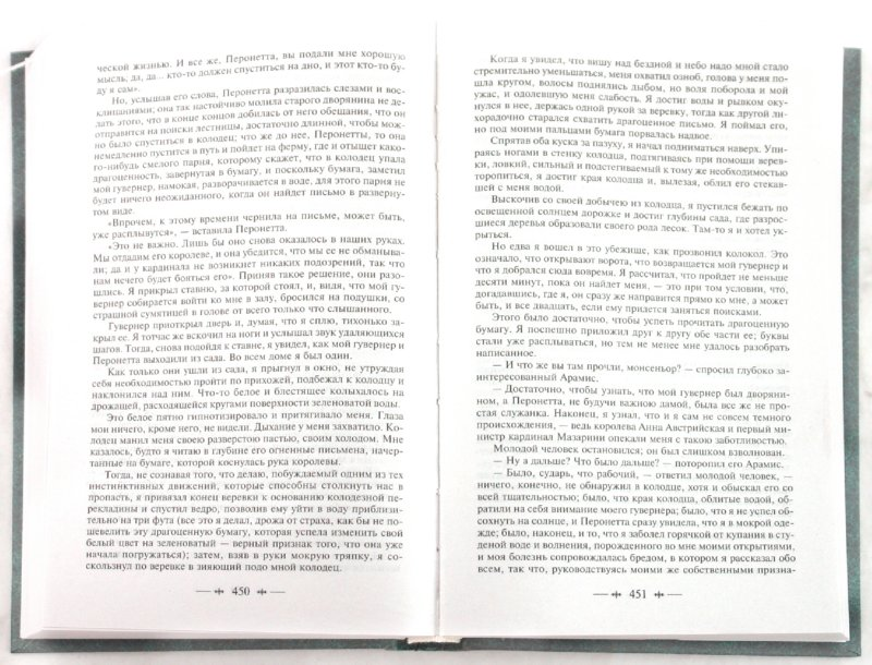 Иллюстрация 1 из 11 для Виконт де Бражелон, или Десять лет спустя: в 2 т. Т.2: ч. IV-VI - Александр Дюма | Лабиринт - книги. Источник: Лабиринт