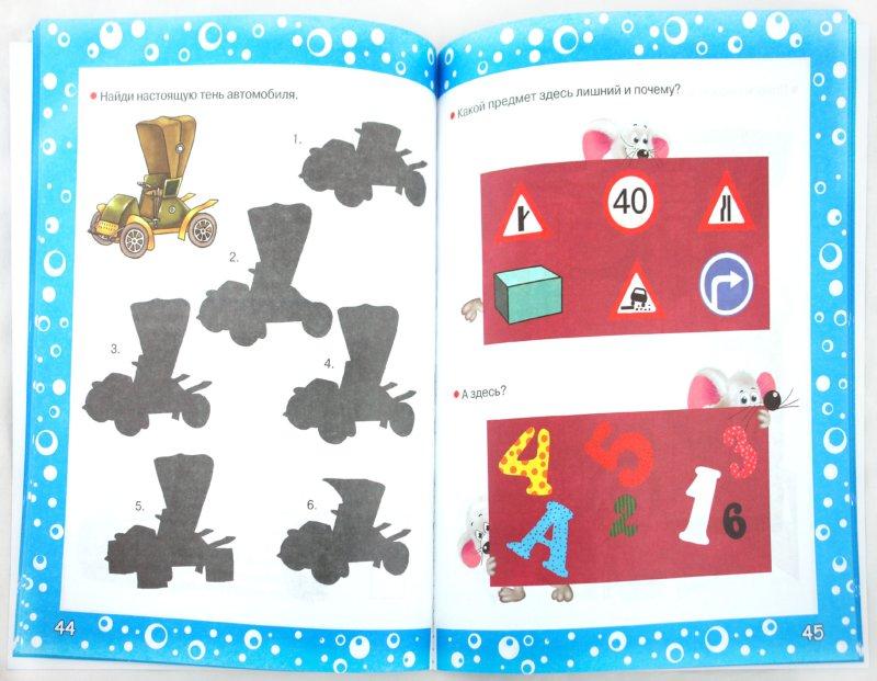 Иллюстрация 1 из 8 для Большая книга развивающих игр для настоящих мальчиков. Ребусы, логические игры, головоломки, загадки - Валентина Дмитриева   Лабиринт - книги. Источник: Лабиринт