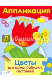 Аппликация. Цветы для мамы, бабушки, сестрёнки