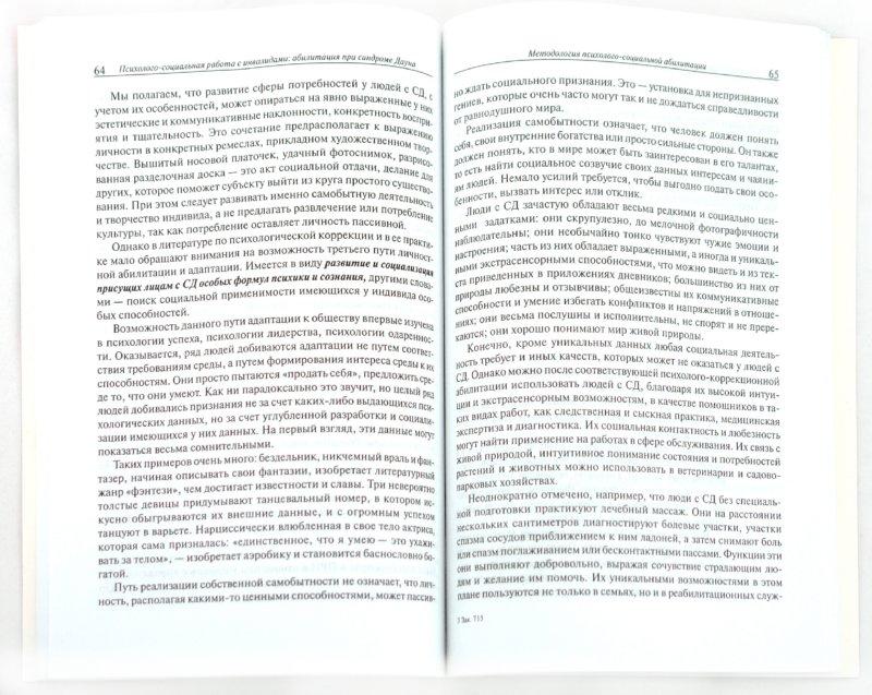 Иллюстрация 1 из 5 для Психолого-социальная работа с инвалидами: абилитация при синдроме Дауна - Нестерова, Безух, Волкова | Лабиринт - книги. Источник: Лабиринт