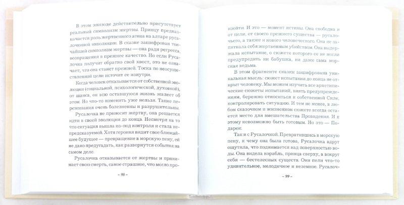Иллюстрация 1 из 16 для Тайный шифр женских сказок - Татьяна Зинкевич-Евстигнеева | Лабиринт - книги. Источник: Лабиринт