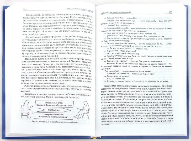 Иллюстрация 1 из 7 для Тренинг профессиональных коммуникаций в психологической практике - Николай Васильев   Лабиринт - книги. Источник: Лабиринт