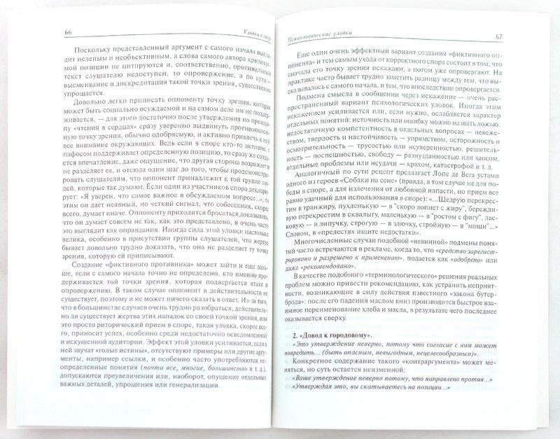 Иллюстрация 1 из 3 для Уловки в споре - Владимир Винокур | Лабиринт - книги. Источник: Лабиринт