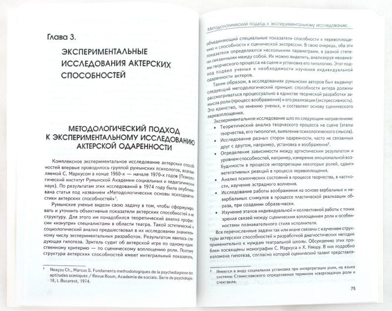 Иллюстрация 1 из 14 для Диагностика актерских способностей - Наталья Рождественская | Лабиринт - книги. Источник: Лабиринт