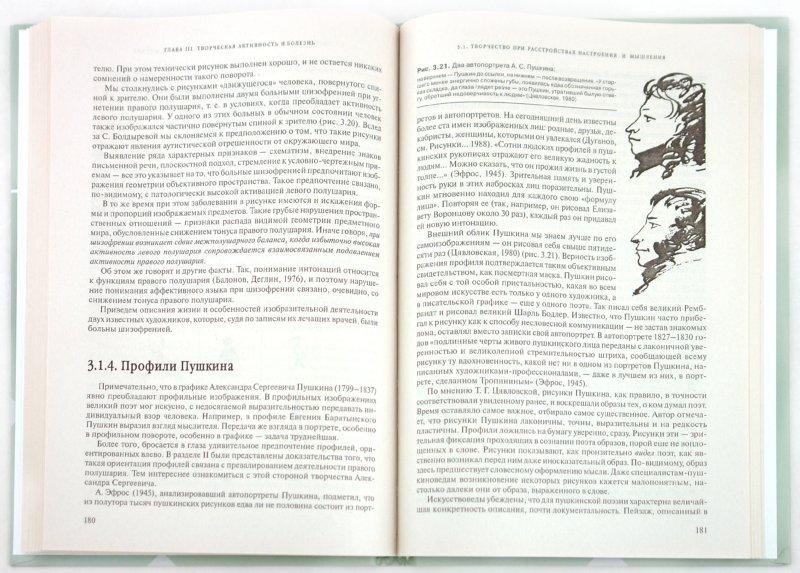 Иллюстрация 1 из 19 для Психология творчества - Николай Николаенко   Лабиринт - книги. Источник: Лабиринт