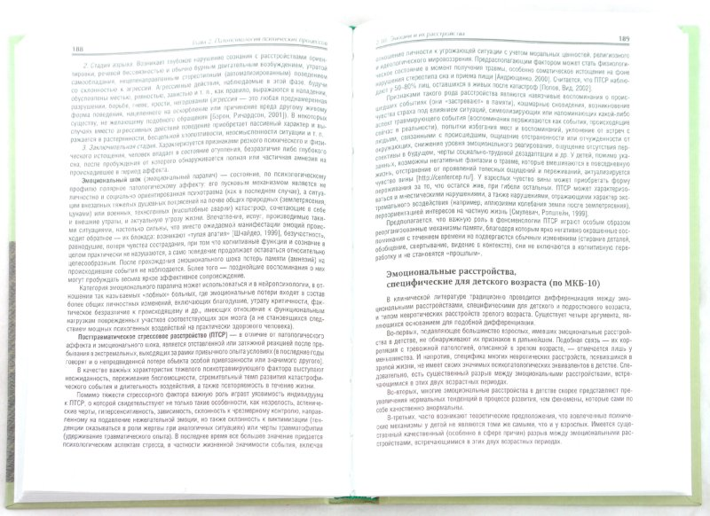Иллюстрация 1 из 8 для Патопсихология: краткий курс в контексте общей и клинической психологии - Александр Бизюк | Лабиринт - книги. Источник: Лабиринт