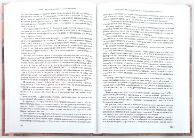 Иллюстрация 1 из 4 для Познание человека человеком (возрастной, гендерный, этнический и профессиональные аспекты) - Бодалев, Васина | Лабиринт - книги. Источник: Лабиринт
