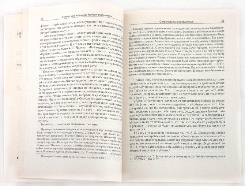 Иллюстрация 1 из 12 для Актерский тренинг: теория и практика - Лариса Грачева | Лабиринт - книги. Источник: Лабиринт