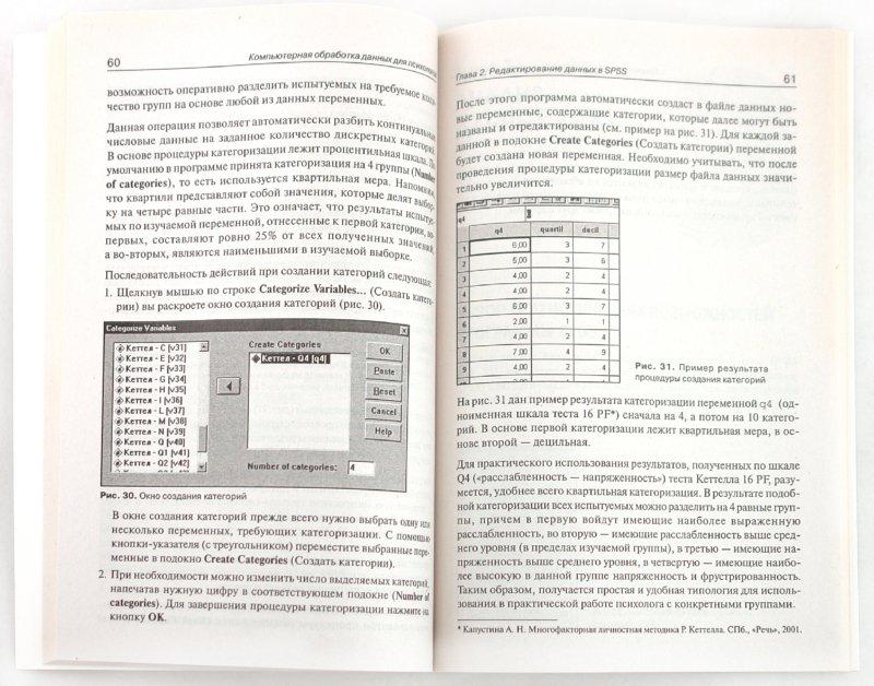 Иллюстрация 1 из 13 для Компьютерная обработка данных для психологов - Сергей Калинин | Лабиринт - книги. Источник: Лабиринт