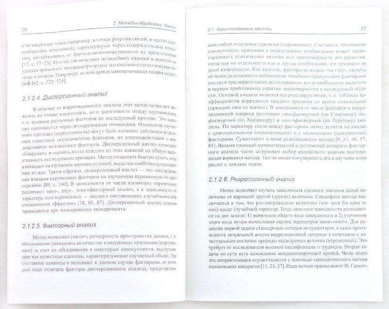 Иллюстрация 1 из 4 для Неэмпирические методы в психологии - Виктор Никандров   Лабиринт - книги. Источник: Лабиринт