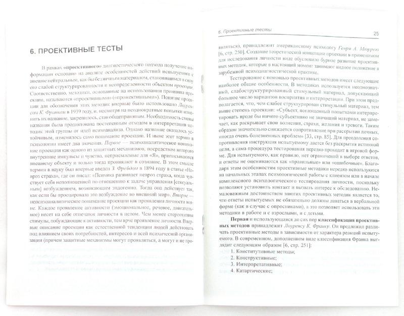 Иллюстрация 1 из 4 для Метод тестирования в психологии. Учебное пособие - Никандров, Новочадов | Лабиринт - книги. Источник: Лабиринт