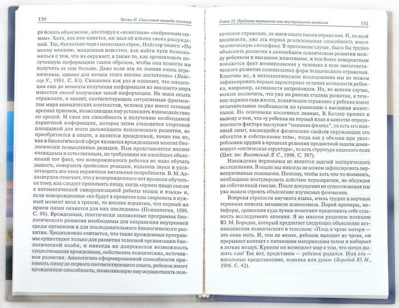 Иллюстрация 1 из 6 для Основы смысловой теории сознания - Андрей Агафонов | Лабиринт - книги. Источник: Лабиринт