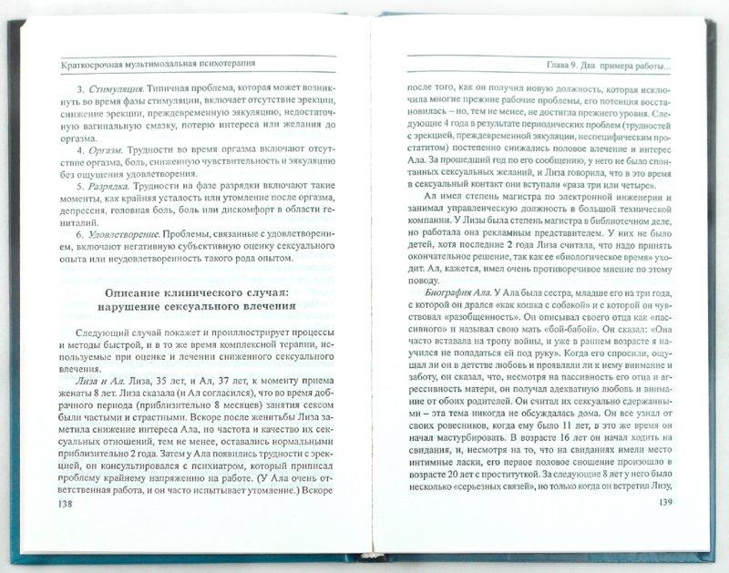 Иллюстрация 1 из 10 для Краткосрочная мультимодальная психотерапия - Арнольд Лазарус | Лабиринт - книги. Источник: Лабиринт