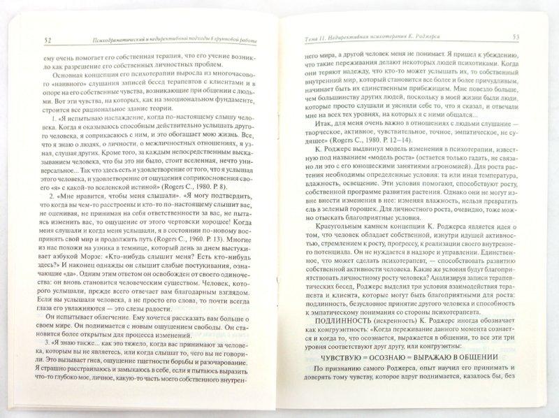 Иллюстрация 1 из 6 для Психодраматический и недирективный подходы в групповой работе - Елена Сидоренко | Лабиринт - книги. Источник: Лабиринт