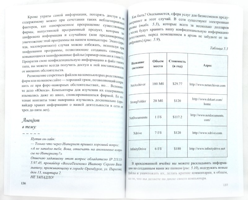 Иллюстрация 1 из 6 для Защита деловой переписки - Александр Кузнецов | Лабиринт - книги. Источник: Лабиринт