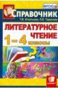 Обложка Справочник по литературному чтению 1-4 классы