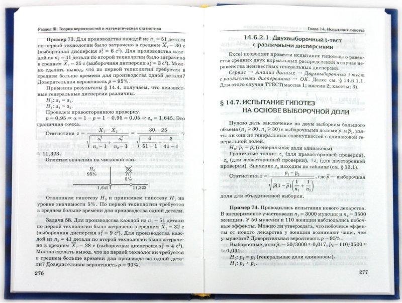 Иллюстрация 1 из 5 для Математика в экономике. Задачи и решения - Георгий Просветов | Лабиринт - книги. Источник: Лабиринт