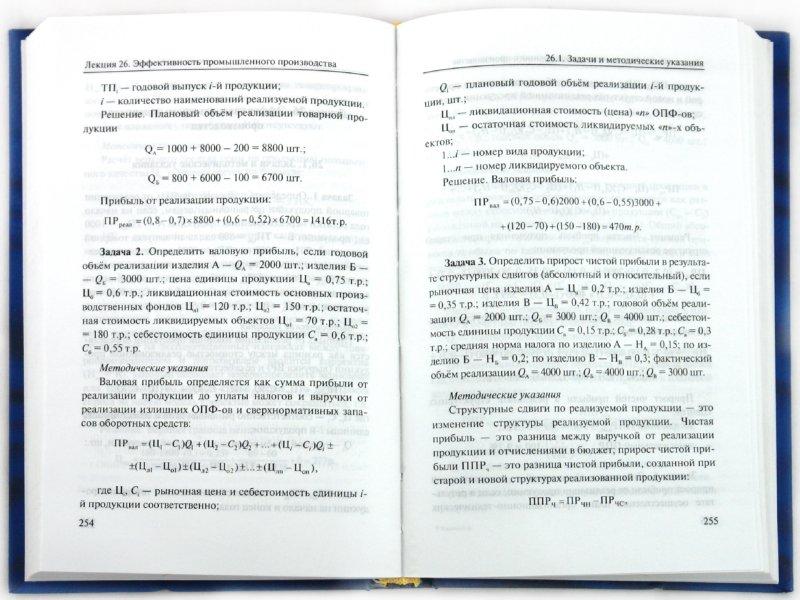 Иллюстрация 1 из 5 для Экономика предприятия и предпринимательской деятельности - Журавлев, Банников, Черкашин | Лабиринт - книги. Источник: Лабиринт