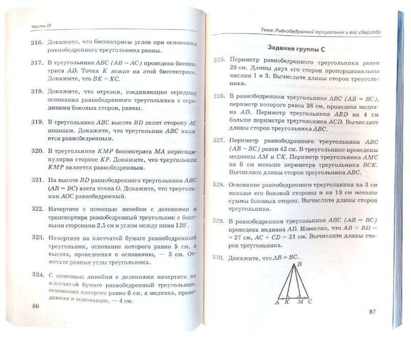 Иллюстрация 1 из 5 для Сборник заданий по геометрии: 7 класс - Дудницын, Кронгауз | Лабиринт - книги. Источник: Лабиринт