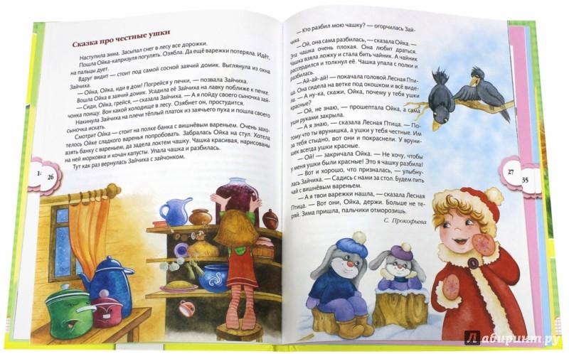 Иллюстрация 1 из 72 для Какой у вас воспитанный ребенок! Правила этикета в стихах, сказках и рассказах - Прокофьева, Мошковская, Аким | Лабиринт - книги. Источник: Лабиринт