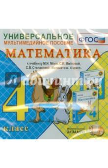 Универсальное мультимедийное пособие по математике. 4 класс. К уч. М.И.Моро и др. (CDpc)