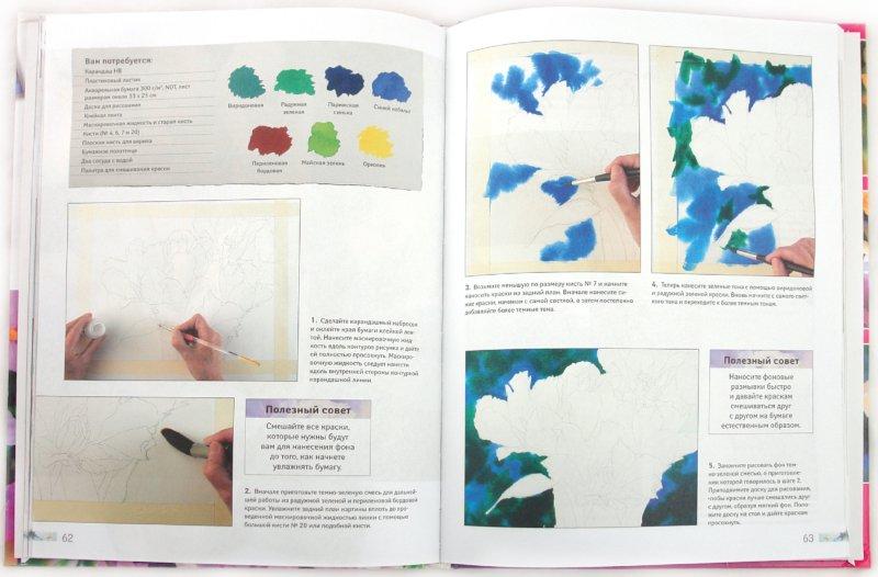 Иллюстрация 1 из 26 для Рисуем цветы акварелью - Жанет Уиттл   Лабиринт - книги. Источник: Лабиринт