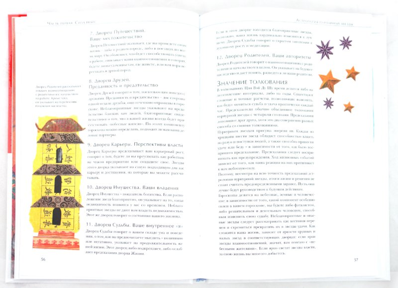 Иллюстрация 1 из 9 для Формула счастья и успеха: Тайны китайских мудрецов - Лиллиан Ту | Лабиринт - книги. Источник: Лабиринт