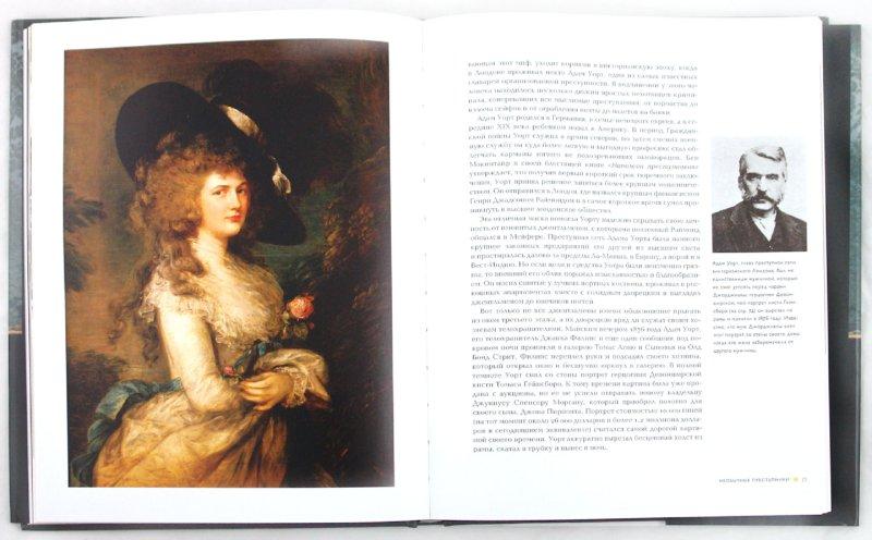 Иллюстрация 1 из 31 для Коллекция украденных шедевров - Саймон Хоупт | Лабиринт - книги. Источник: Лабиринт