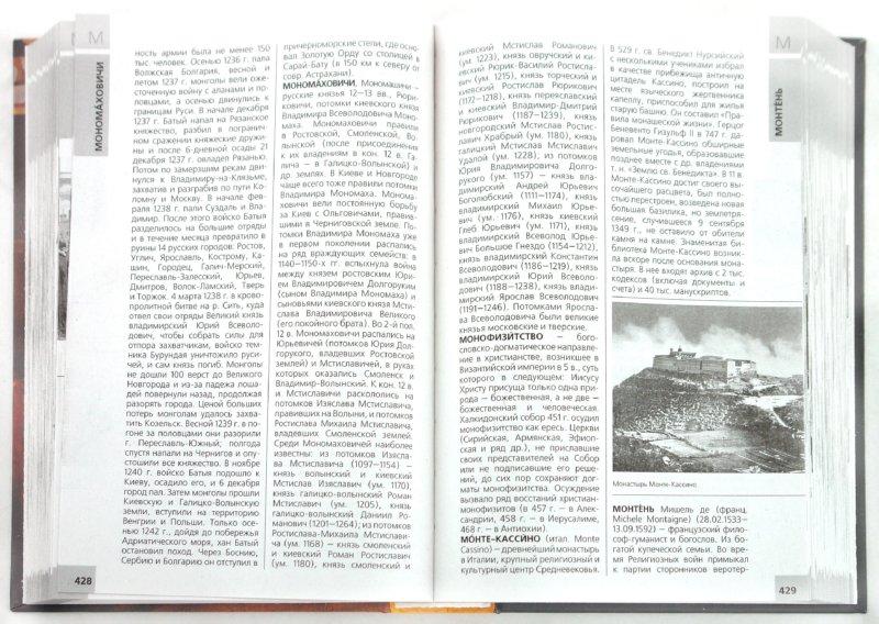 Иллюстрация 1 из 8 для Исторический энциклопедический словарь | Лабиринт - книги. Источник: Лабиринт