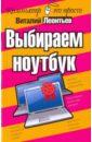 Обложка Выбираем ноутбук