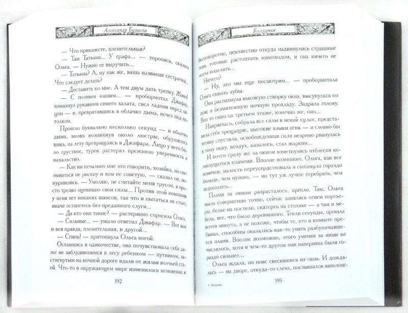 Иллюстрация 1 из 7 для Колдунья - Александр Бушков | Лабиринт - книги. Источник: Лабиринт