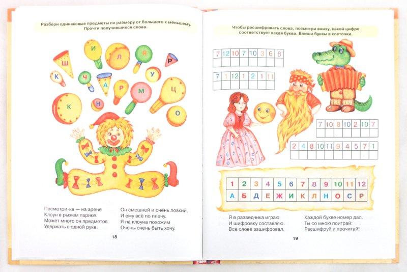 Иллюстрация 1 из 24 для Грамматика в картинках - Светлана Федорова | Лабиринт - книги. Источник: Лабиринт