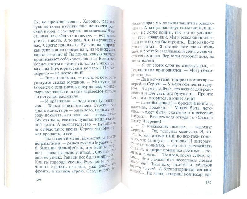 Иллюстрация 1 из 5 для Слово. Книга 1 - Сергей Алексеев | Лабиринт - книги. Источник: Лабиринт