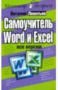 Обложка Самоучитель Word и Excel - все версии