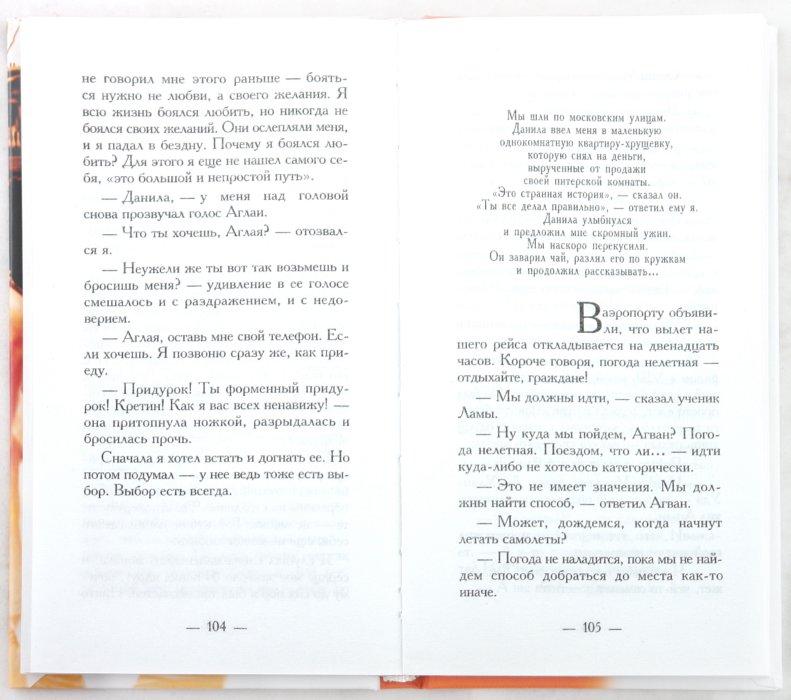 Иллюстрация 1 из 6 для Схимник - Анхель Куатьэ | Лабиринт - книги. Источник: Лабиринт