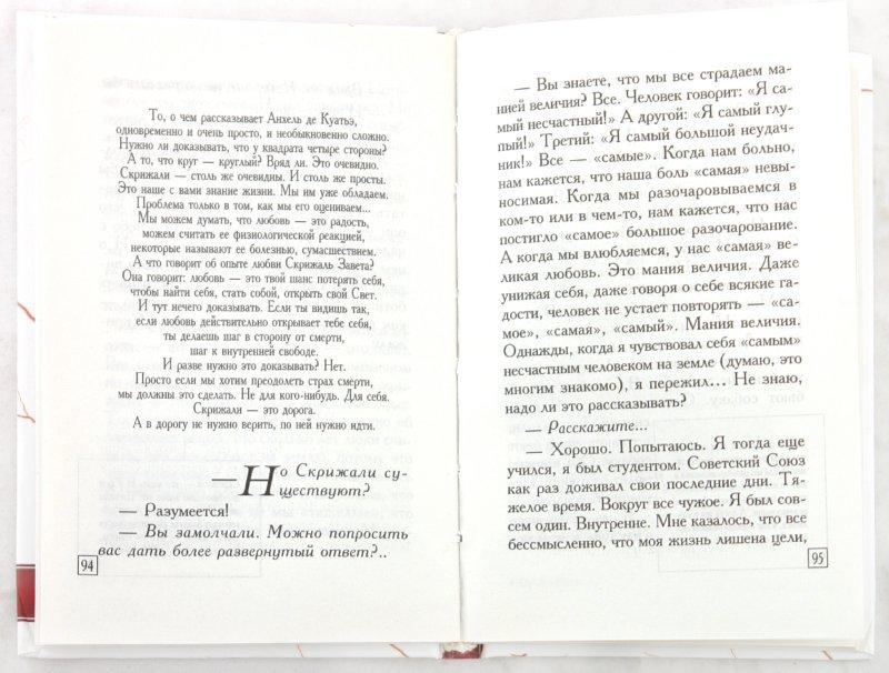 Иллюстрация 1 из 11 для Об Анхеле де Куатьэ - Анхель Куатьэ | Лабиринт - книги. Источник: Лабиринт