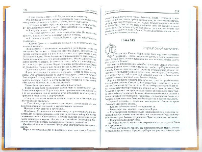 Иллюстрация 1 из 12 для Человек-амфибия. Голова профессора Доуэля. Остров Погибших Кораблей. Ариэль - Александр Беляев | Лабиринт - книги. Источник: Лабиринт