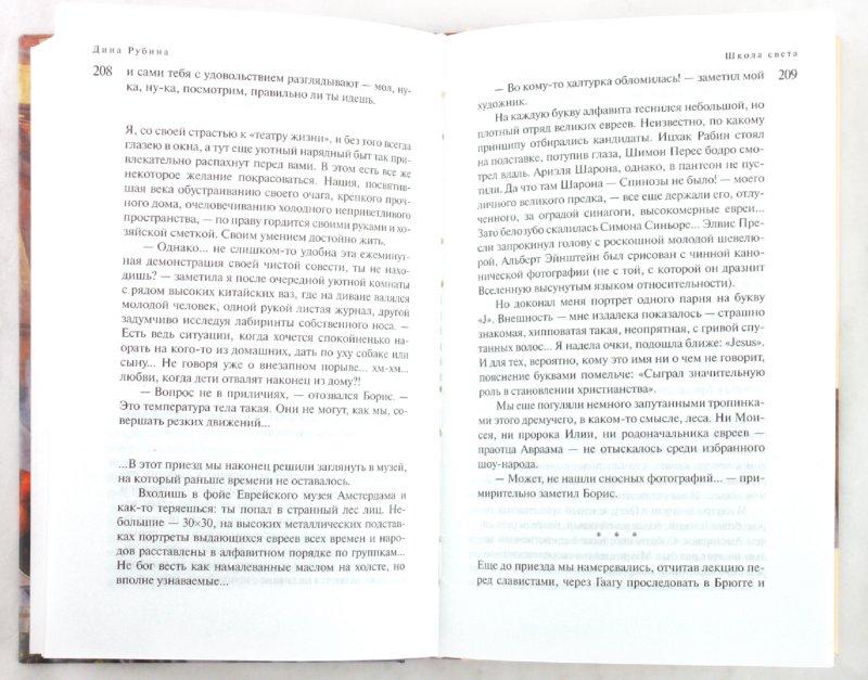 Иллюстрация 1 из 12 для На Верхней Масловке - Дина Рубина | Лабиринт - книги. Источник: Лабиринт
