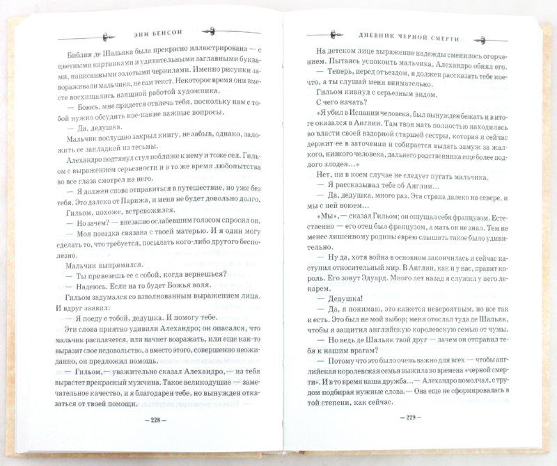 Иллюстрация 1 из 5 для Дневник черной смерти - Энн Бенсон   Лабиринт - книги. Источник: Лабиринт