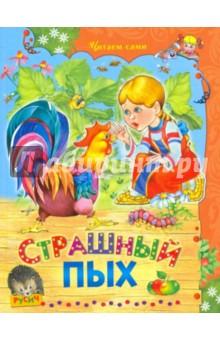 Страшный Пых русич чудо сказки для малышей