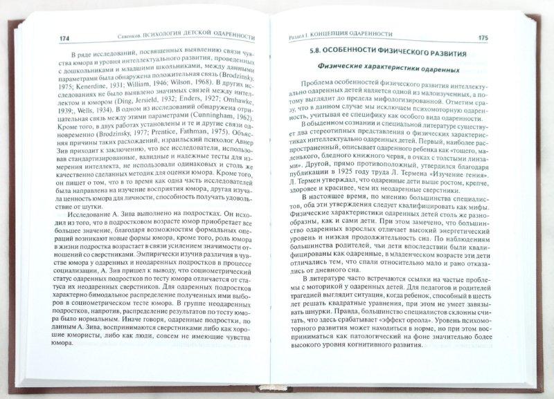 Иллюстрация 1 из 13 для Психология детской одаренности - Александр Савенков | Лабиринт - книги. Источник: Лабиринт