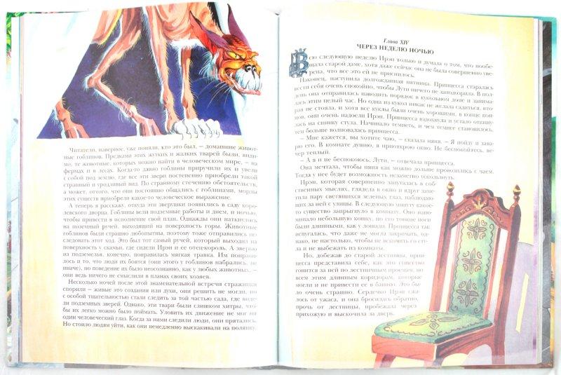 Иллюстрация 1 из 31 для Подарок. Принцесса и гоблины (+ DVD) - Джордж Макдональд | Лабиринт - книги. Источник: Лабиринт