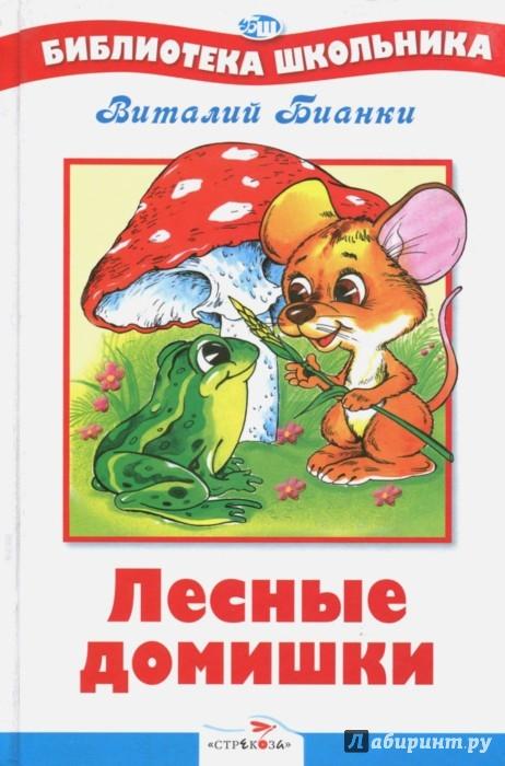 Иллюстрация 1 из 20 для Лесные домишки - Виталий Бианки | Лабиринт - книги. Источник: Лабиринт