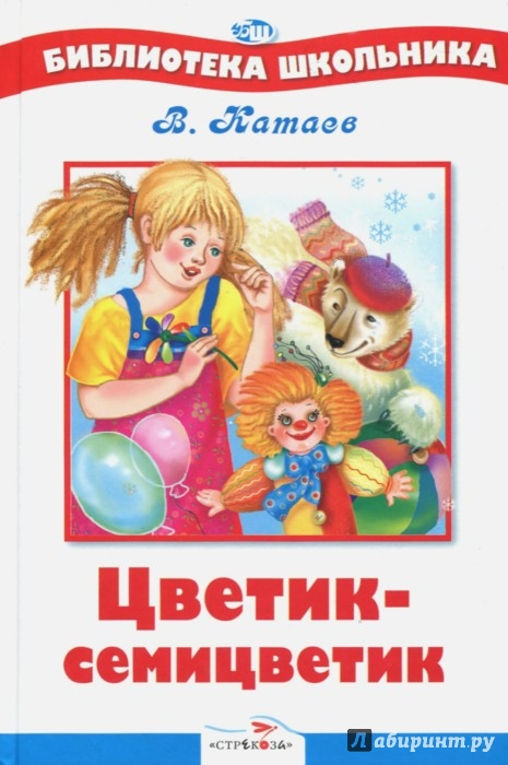 Иллюстрация 1 из 20 для Цветик-семицветик - Валентин Катаев | Лабиринт - книги. Источник: Лабиринт