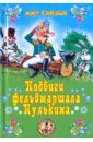 Георгиев Сергей Георгиевич Подвиги фельдмаршала Пулькина