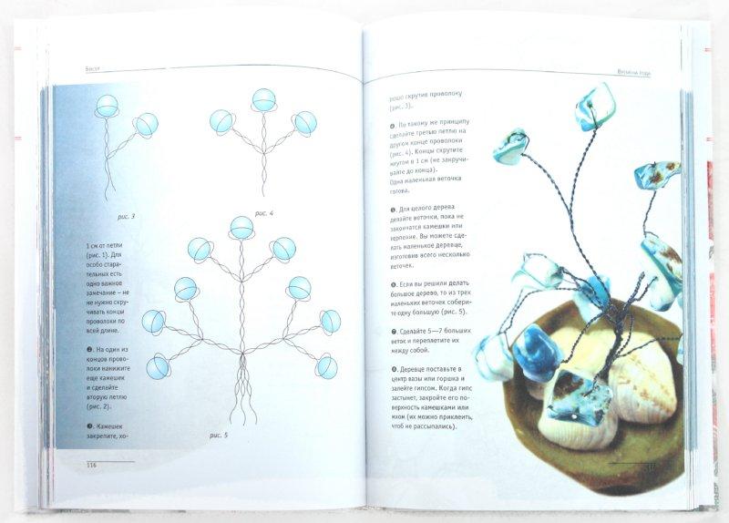 Иллюстрация 1 из 15 для Бисер от простого к сложному - Наталья Ликсо | Лабиринт - книги. Источник: Лабиринт