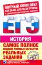 Самое полное издание типовых вариантов реальных заданий ЕГЭ-2010. �стория
