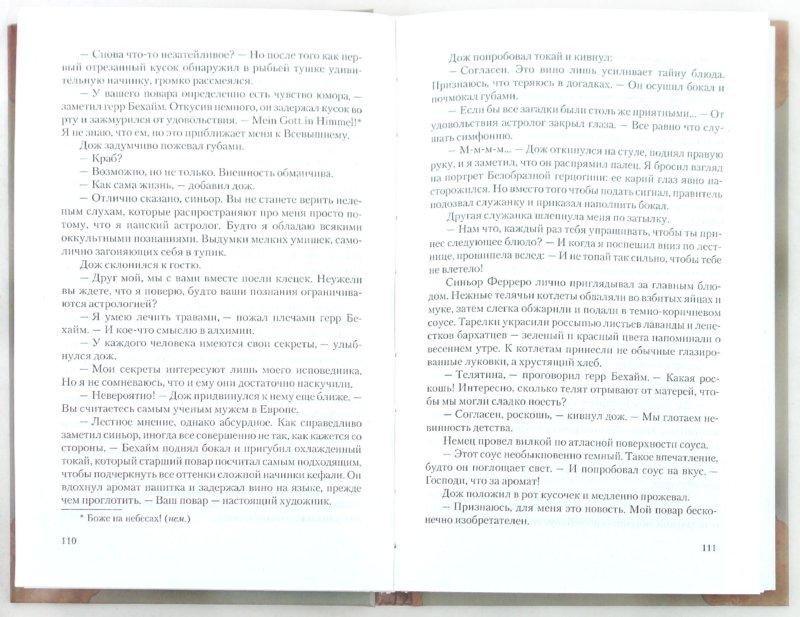 Иллюстрация 1 из 23 для Книга нечестивых дел - Элль Ньюмарк   Лабиринт - книги. Источник: Лабиринт